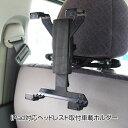 【定形外送料無料】 ipad ipad2 Air Air2 ヘッドレスト タブレットホルダー 車載 マウントホルダー リアモニター 後部…