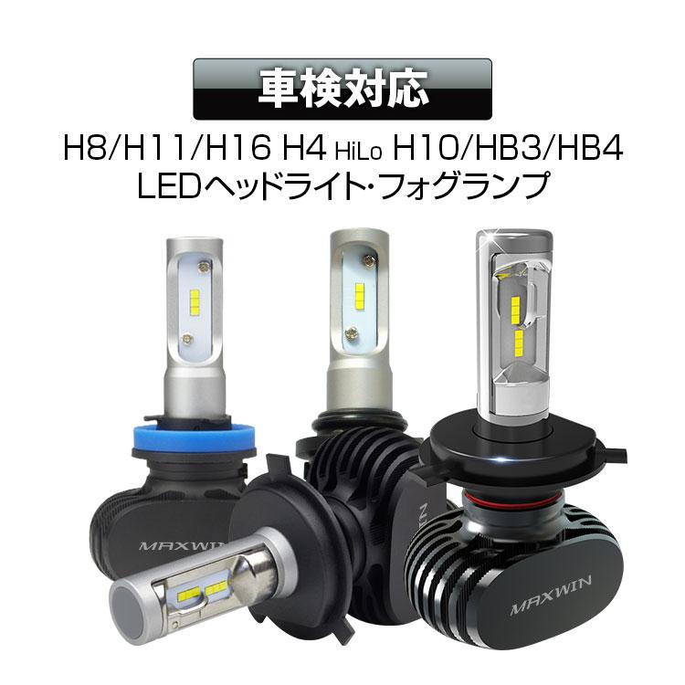 送料無料 LEDヘッドライト フォグランプ 車検対応 一体型 静音 ファンレス LED 4000ルーメン CSPチップ H4 Hi/Lo H8 H11 H16 H10 HB3 HB4 ハイロー 4000Lm 12V コンパクト 【あす楽対応】