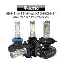 送料無料 LEDヘッドライト フォグランプ 車検対応 一体型 静音 ファンレス LED 4000ルーメン CSPチップ H4 Hi/Lo H8 H11 H16 H10 HB3 H…