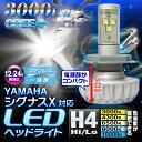 送料無料 LED ヘッドライト ヘッドランプ バイク バイク用ledヘッドライト CREE 一体型 3000ルーメン H4 Hi/Lo 12V 24V ヤマハ ...