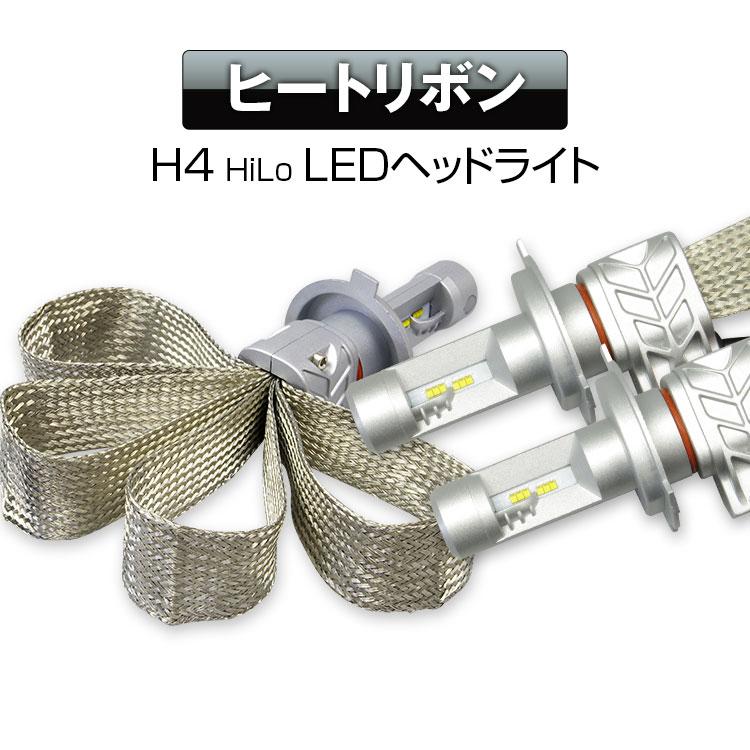 送料無料 LEDヘッドライト LEDヘッドランプ トラック ヒートリボン ヒートベルト 車検基準 静音 PHILIPS製 LED フィリップス H4 Hi/Lo 6500K 12V/24V対応 【あす楽対応】