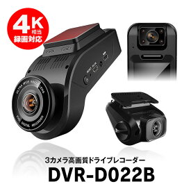 ドライブレコーダー 3カメラ 前後同時録画 高画質 STARVIS スタービス GPS HDR 暗視 あおり防止 駐車監視 Gセンサー 煽り運転対策 前方 後方 車内 動体検知 駐車監視 前/中/後撮影 【あす楽対応】