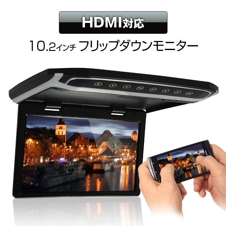 フリップダウンモニター 10.2インチ WSVGA 高画質液晶 HDMI microSD スマートフォン iPhone RCA ルームランプ 超薄型設計 【あす楽対応】