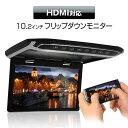フリップダウンモニター 10.2インチ 10インチ WSVGA 高画質液晶 HDMI microSD スマートフォン iPhone RCA ルームラン…