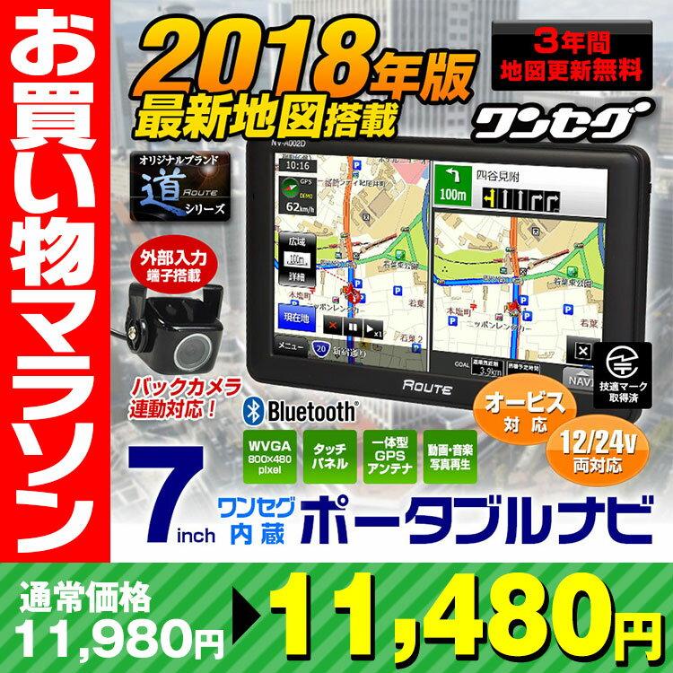 送料無料 2018年最新地図搭載 3年間地図更新無料 ポータブルナビ 7インチ ナビゲーション 住友電工地図 Bluetooth 外部入力 対応 オービス タッチパネル ワンセグ microSD 道-Route- 【あす楽対応】