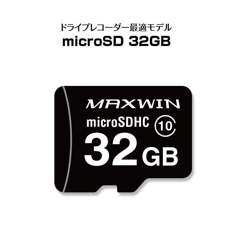 【メール便送料無料】 microSDカード マイクロSDカード SD 32GB Class10 ドライブレコーダー向けメモリ 最大書込速度20MB/s 1年保証