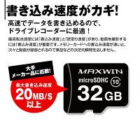 【定形郵便送料無料】microSDカードマイクロSDカードSD32GBClass10ドライブレコーダー向けメモリ最大書込速度20MB/s1年保証