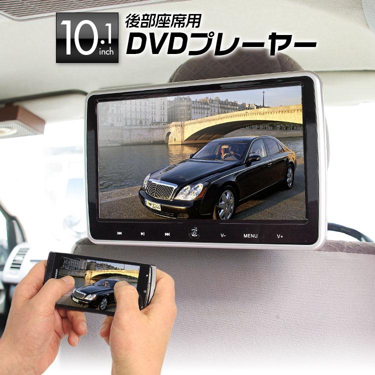 DVDプレーヤー 10.1インチ ポータブルDVDプレーヤー 車載 リアモニター ヘッドレスト HDMI iPhone スマートフォン CPRM DVD CD内蔵 DVD SD USB マルチメディア RCA 簡単取付 後部座席 外部入出力 シガー 【あす楽対応】