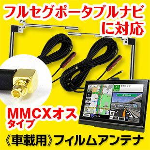送料無料 アンテナ 地デジ フィルムアンテナ ワンセグ フルセグ テレビ受信用 L字型 2枚セット MMCX オス端子 汎用