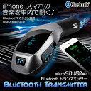 Bluetooth対応 ワイヤレス 無線 FMトランスミッター ブルートゥース 車載 音楽再生 iPhone7 iPhone6 SD USB タブレット スマー...