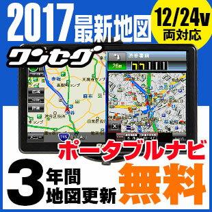 送料無料 【2017年最新地図搭載】 3年間地図更新無料 ポータブルナビ 7インチ ナビゲーション 住友電工地図 Bluetooth 外部入力 対応 オービス タッチパネル ワンセグ microSD 道-Route- 【あす楽対応】