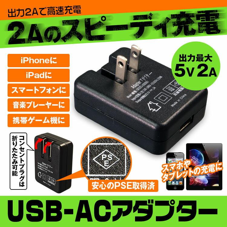 【定形外送料無料】USB充電器 急速充電 スマホ スマートフォン アイフォン アイパッド iPhone iPad 充電 phone usb コンセント アダプタ Xperia AQUOS