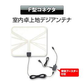 1/25はポイント14倍確定 室内 アンテナ ブースター内蔵 HD テレビ F型 地デジ UHF VHF対応 SMA変換コネクタ付き 受信ブースター USB式 避雷 簡単設置 【あす楽対応】