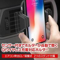 車載ホルダー自動開閉QIワイヤレス充電器iPhoneスマートフォン赤外線センサー急速充電エアコン吹出し口用iPhoneX8/8PlusAndroidSamsungS9/S9+Nexu5/6置くだけ充電伸縮アーム吸盤式スタンドゲル吸盤取付用クリップ付属