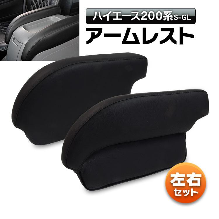 アームレスト トヨタ ハイエース 200系 4型 S-GL スーパーGL 2個セット センターコンソール 肘置き 【あす楽対応】