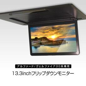 5%OFFクーポン発行中 フリップダウンモニター 13.3インチ アルファード ヴェルファイア 30系 前期 後期対応 AGH30W・35W GGH30W・35W AYH30W フルHD 高画質液晶 1080p HDMI RCA USB 超薄型設計【あす楽対応】