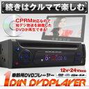 DVDプレーヤー DVDプレイヤー 1DIN CPRM対応 車載用 USB SD 24v VRモード ラストメモリー 映像2系統出力 リージョンフリー 【あす楽...