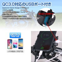 クーポン発行中!バイクスマホホルダーQC3.0急速充電対応USBポート付きアルミ製オートバイ360度回転ハンドルバイクに対応4〜6インチスマートフォンiPhone設置簡単【あす楽対応】