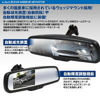 ルームミラーモニター4.3インチバックカメラ連動自動減光自動防眩自動輝度調整トヨタアクアMHP10アルファードヴェルファイアANH1020WシエンタNCP81/85ハイエース200プリウスZVW30NHW20