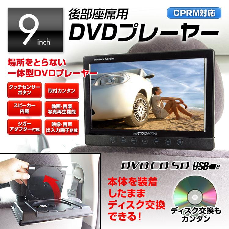 DVD内蔵 車載 9インチ ヘッドレストモニター リアモニター CPRM SD USB マルチメディア 簡単取付 後部座席 角度調整 外部入出力 シガー 【あす楽対応】