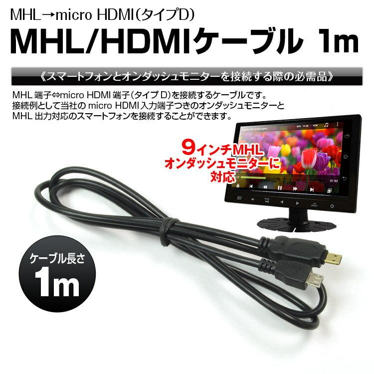 【メール便送料無料】 MHL端子 micro HDMI端子 タイプD ケーブル 1m スマートフォン スマホ モニター 【送料無料】