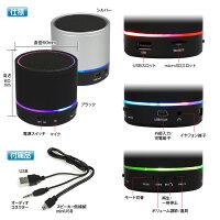 BluetoothスピーカーLEDライトiPhoneスマートフォンスマホiPadアンドロイドAndroid対応BluetoothスピーカーiPhoneiPad対応