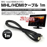 ケーブルMHLminiHDMIタイプC1mスマートフォンスマホモニター送料無料