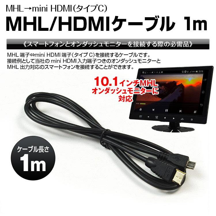 【メール便送料無料】 1000円ポッキリ ケーブル MHL mini HDMI タイプC 1m スマートフォン スマホ モニター 送料無料