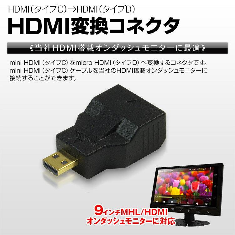 【メール便送料無料】 miniHDMI タイプC → microHDMI タイプD 変換 コネクタ スマートフォン スマホ モニター 送料無料