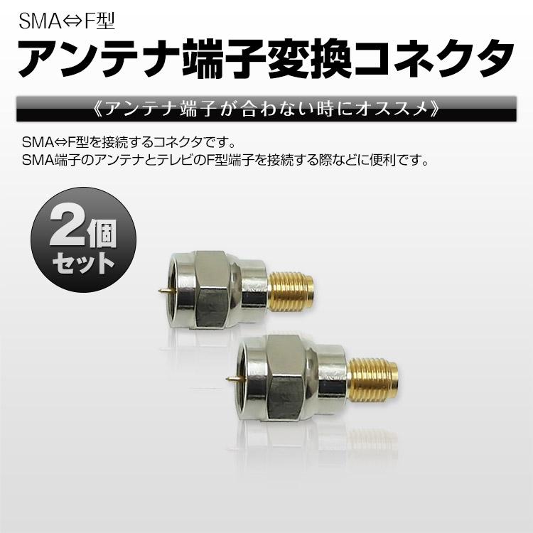 【メール便送料無料】 SMA F型 アンテナ 端子 変換 コネクタ アダプター テレビ 接続 プラグ 2個セット