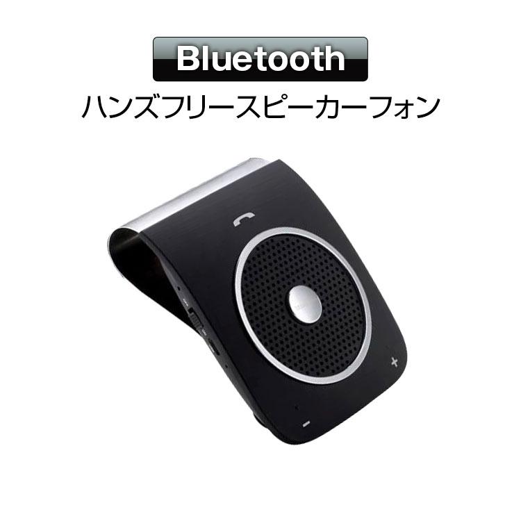 送料無料 車載 スピーカーフォン サンバイザー ハンズフリーフォン Bluetooth4.0 ブルートゥース Android アンドロイド iPhone8 iPhone7 Plus iPhone アイフォン 車載して通話も音楽も V4.0 HSP HFP A2DP 【あす楽対応】