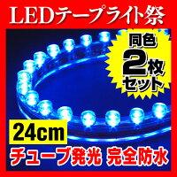 【定形外送料無料】LEDテープライトチューブタイプ2枚セット12V24cm水中イクラつぶつぶ全6色SMD