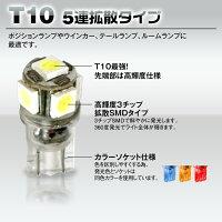 【メール便送料無料】LEDT10ウェッジ球3個セットLEDバルブ5連LED球SMDルーム球バック球ポジション球室内灯