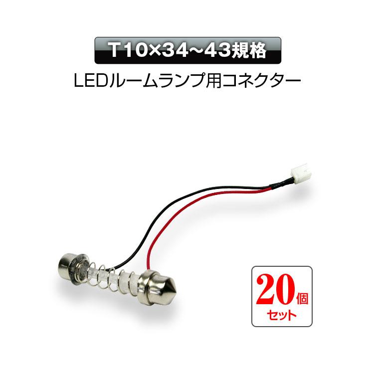 【メール便送料無料】 1000円ポッキリ LEDルームランプ用 20個セット サイズ調整コネクタ T10×34〜43mm 対応!