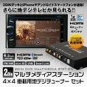 2DIN メディアステーション DVDプレーヤー DVDプレイヤー 4x4 4×4 地デジ フルセグ ワンセグ チューナー HDMI iPhone スマートフォ...