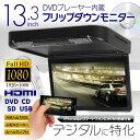 フリップダウンモニター DVD内蔵 13.3インチ DVDプレーヤー フルHD 高画質液晶 HDMI対応 DVD CD SD USB 外部入力 出力 スマートフ...