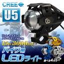 送料無料 LED ライト バイク 防水 led ヘッドライト フォグランプ バイク用ledヘッドライト プロジェクター ライト LEDライト CREE U5 オ...