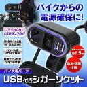 シガーソケット バイク用 LED 12V 24V 防水 防塵 USB 2ポート スイッチ 2.1A iPhone iPad スマートフォン ポータブルナビ 充電...