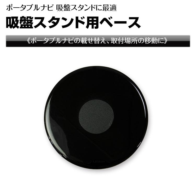【メール便送料無料】1000円ポッキリ ポータブルナビ 吸盤スタンド ベース プレート 板 吸盤基台ベース 両面テープ AID エイアイディー ユピテル
