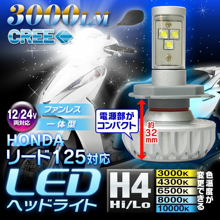 送料無料 LED ヘッドライト ヘッドランプ バイク バイク用ledヘッドライト CREE 一体型 3000ルーメン H4 Hi/Lo 12V 24V HONDA ホンダ リード 125 対応【あす楽対応】