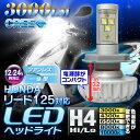 送料無料 LED ヘッドライト ヘッドランプ バイク バイク用ledヘッドライト CREE 一体型 3000ルーメン H4 Hi/Lo 12V 24V HOND...