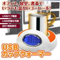 USBホットコースターコップ保温機保温コースターカップ保温機電気保温コースター卓上時計【レビュー記入で送料無料】【あす楽対応】