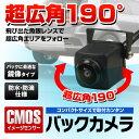 バックカメラ CMOS 超広角 190° 高画質 コンパクトサイズ 角度調整 【あす楽対応】