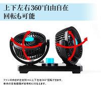 車載扇風機ツインファン角度調節12V24V車内シガー風量調節サーキュレーター循環【あす楽対応】