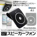 送料無料 車載 スピーカーフォン サンバイザー ハンズフリー Bluetooth4.0 ブルートゥース Android アンドロイド iPhone7 iPhon...