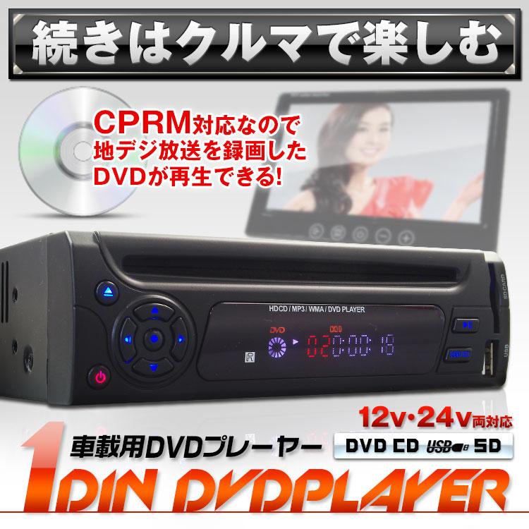 クーポン発行中!2/1マデ DVDプレーヤー DVDプレイヤー 1DIN CPRM対応 車載用 USB SD 24v VRモード ラストメモリー 映像2系統出力 リージョンフリー 【あす楽対応】