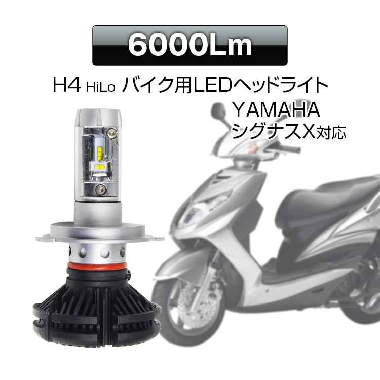 送料無料 LEDヘッドライト H4 Hi/Lo ファンレス 静音 LED 6000ルーメン ZESチップ ハイロー 12V コンパクト 防水 IP67 シグナスX 【あす楽対応】