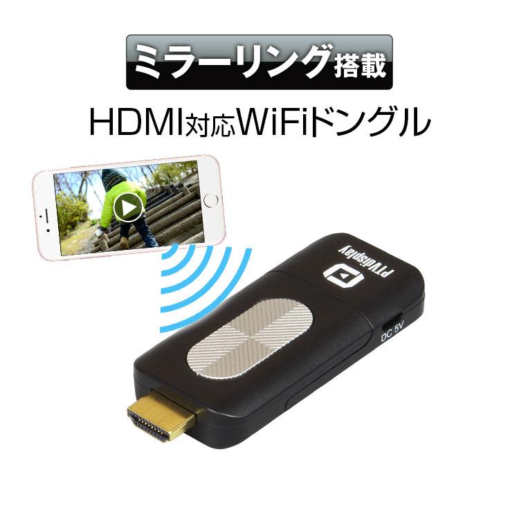 【ゆうパケット3】 WiFi ドングル iPhone スマートフォン Android アンドロイド アイフォン HDMI テレビ TV 車載 モニターAir Play Miracast WiFi display Screen