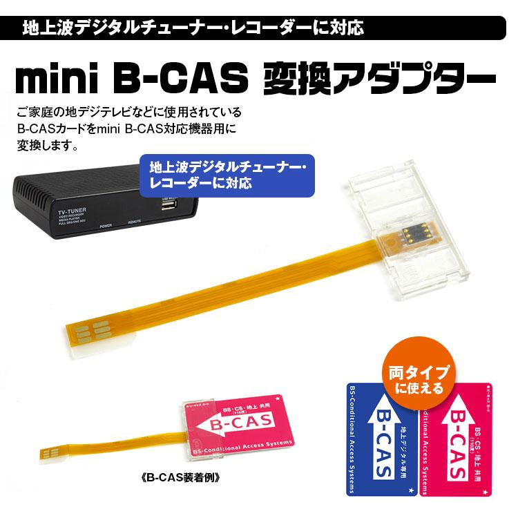 【メール便送料無料】1000円ポッキリ mini B-CAS 変換アダプター B-CAS to mini B-CAS 地デジチューナー フルセグ ワンセグ