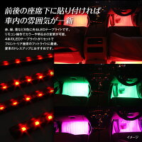 LEDテープライト車載イルミネーションフットライトフロントリアLEDライト18連フルカラーRGB点灯防水車ドレスアップ【あす楽対応】